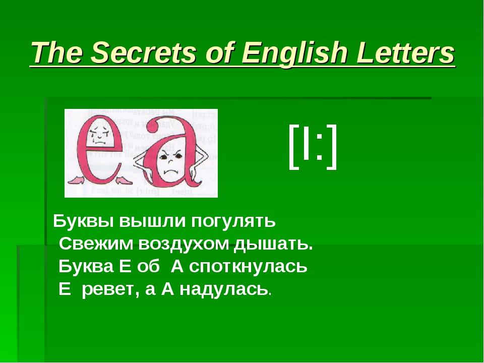 The Secrets of English Letters [I:] Буквы вышли погулять Свежим воздухом дыша...