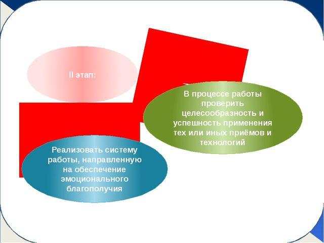 Этапы работы II этап: Реализовать систему работы, направленную на обеспечени...