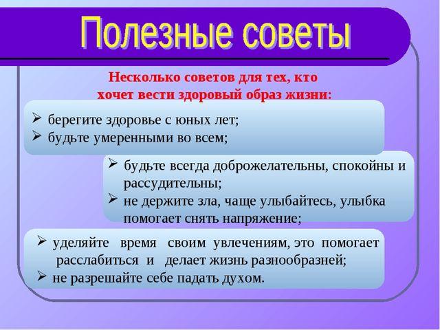 берегите здоровье с юных лет; будьте умеренными во всем; Несколько советов дл...