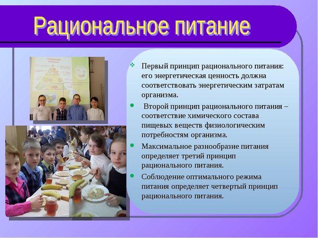 Первый принцип рационального питания: его энергетическая ценность должна соот...