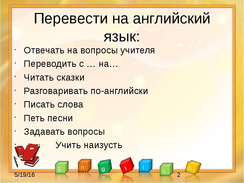 Переведи на английский язык отвечать
