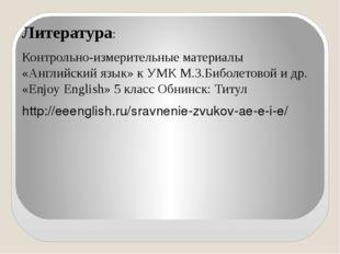Литература: Контрольно-измерительные материалы «Английский язык» к УМК М.З.Б
