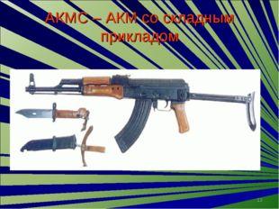 АКМС – АКМ со складным прикладом *