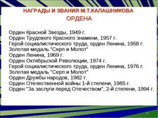 НАГРАДЫ И ЗВАНИЯ М.Т.КАЛАШНИКОВА ОРДЕНА Орден Красной Звезды, 1949 г. Орден