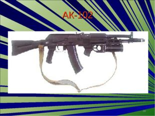 АК-102 *