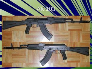 АК-103 *