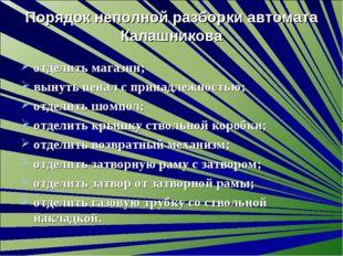 Порядок неполной разборки автомата Калашникова отделить магазин; вынуть пенал