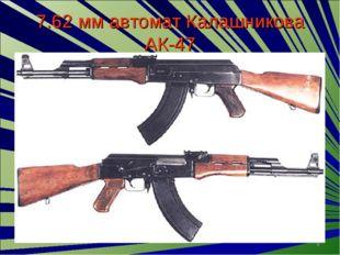 7.62 мм автомат Калашникова АК-47 *