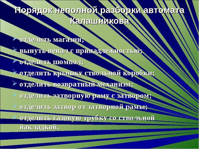 Порядок неполной разборки автомата Калашникова отделить магазин; вынуть пенал...