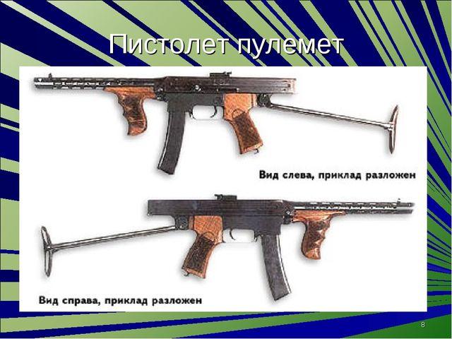 Пистолет пулемет *