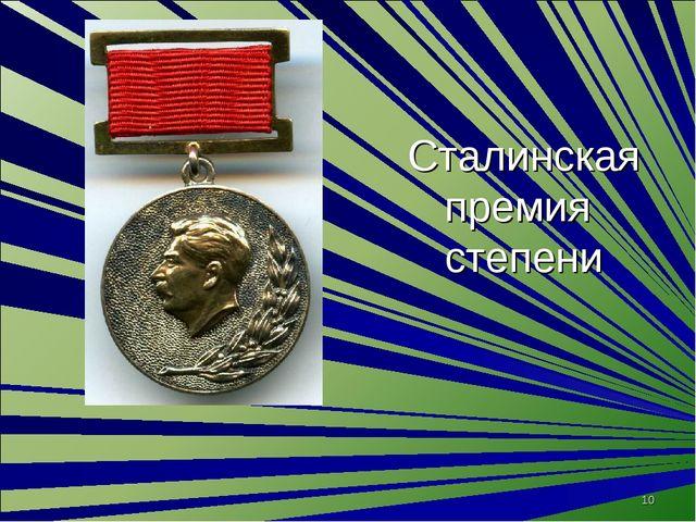 Сталинская премия степени *