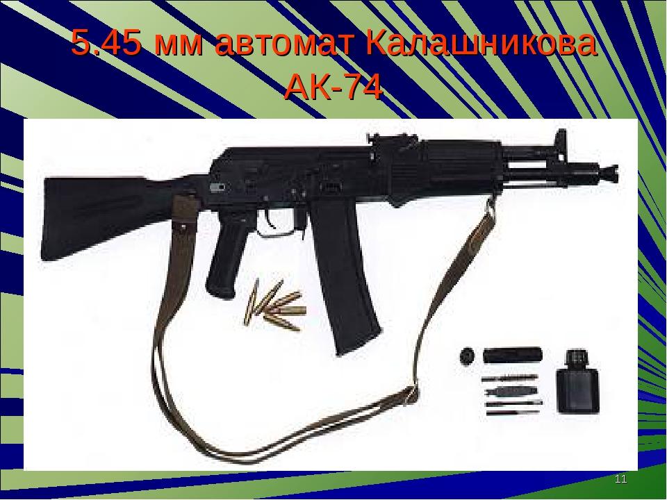 5.45 мм автомат Калашникова АК-74 *