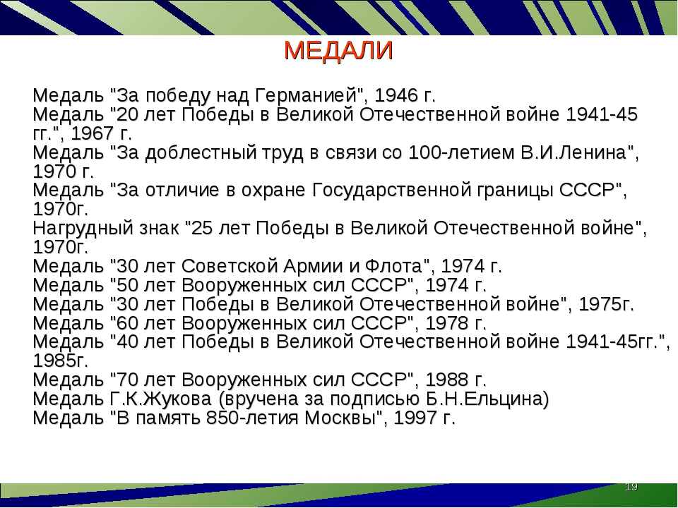 """МЕДАЛИ Медаль """"За победу над Германией"""", 1946 г. Медаль """"20 лет Победы в Вел..."""