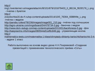 http://img1.liveinternet.ru/images/attach/c/8/101/679/101679403_0_88134_f920