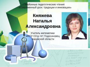 Учитель математики МКОУ СОШ пгт Подосиновец Кировской области Княжева Наталь
