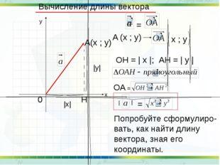 Вычисление длины вектора х у 0 А(x ; y) Н A (x ; y) = ОН = | х |; АН = | у |