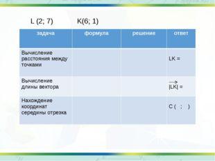 L (2; 7) K(6; 1) задача формула решение ответ Вычисление расстояния между точ