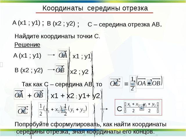 Координаты середины отрезка A (x1 ; y1) В (x2 ; y2) ; ; С – середина отрезка...