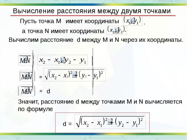 Вычисление расстояния между двумя точками Пусть точка М имеет координаты а то...