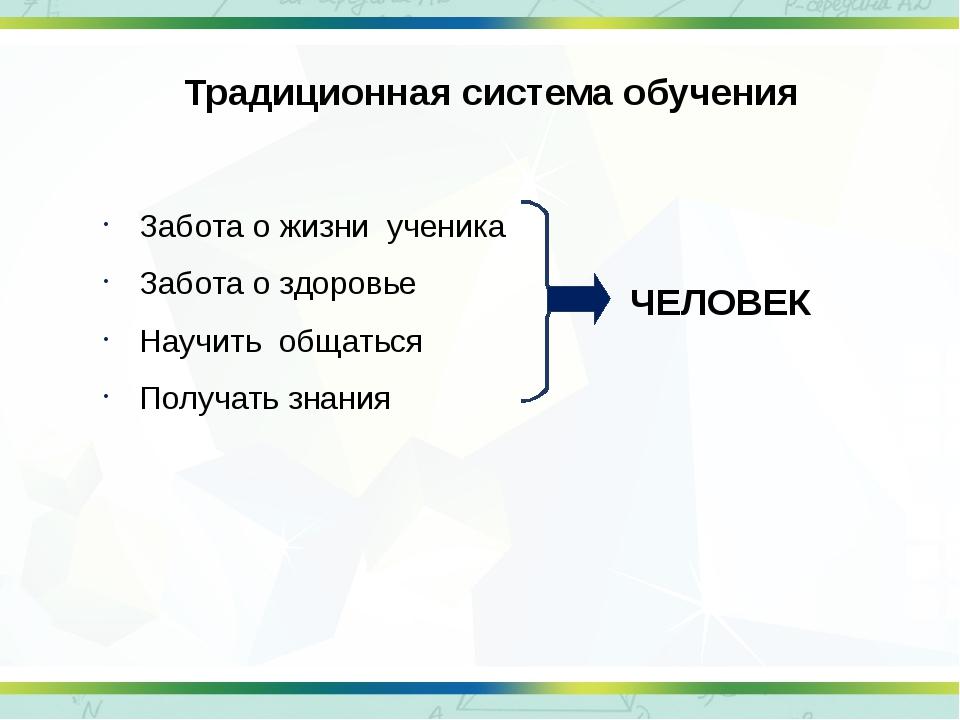 Традиционная система обучения Забота о жизни ученика Забота о здоровье Научит...