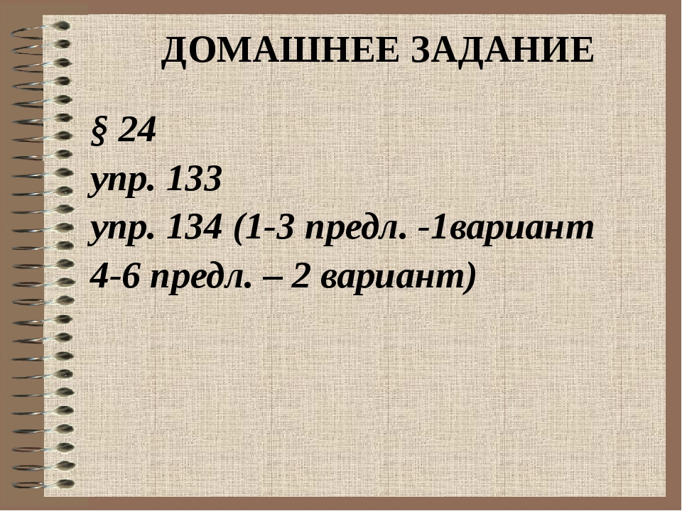 ДОМАШНЕЕ ЗАДАНИЕ § 24 упр. 133 упр. 134 (1-3 предл. -1вариант 4-6 предл. – 2...