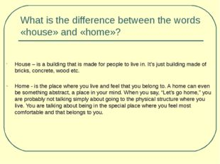 What is the difference between the words «house» and «home»? House – is a bui