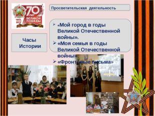 Часы Истории «Мой город в годы Великой Отечественной войны». «Моя семья в год