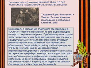 Творческая работа (сочинение) Кизикова Льва, 10 лет МОЯ СЕМЬЯ В ГОДЫ ВЕЛИКОЙ