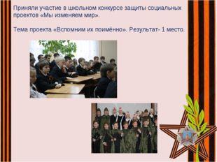 Приняли участие в школьном конкурсе защиты социальных проектов «Мы изменяем м