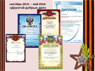 сентябрь 2013г. – май 2014г «Дорогой добрых дел»