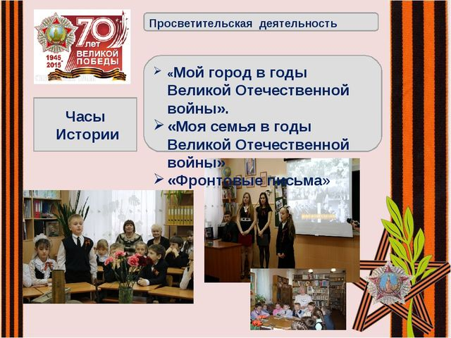 Часы Истории «Мой город в годы Великой Отечественной войны». «Моя семья в год...