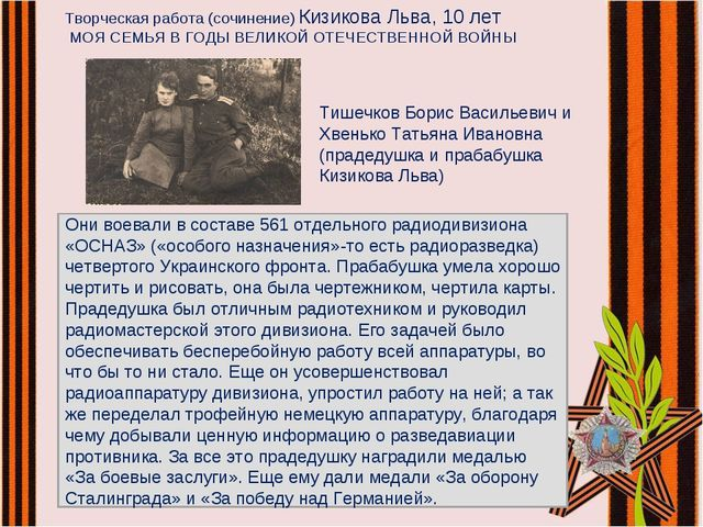 Творческая работа (сочинение) Кизикова Льва, 10 лет МОЯ СЕМЬЯ В ГОДЫ ВЕЛИКОЙ...