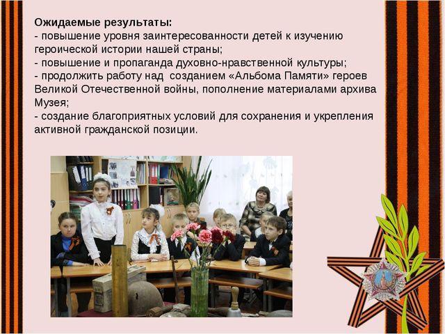 Ожидаемые результаты: - повышение уровня заинтересованности детей к изучению...