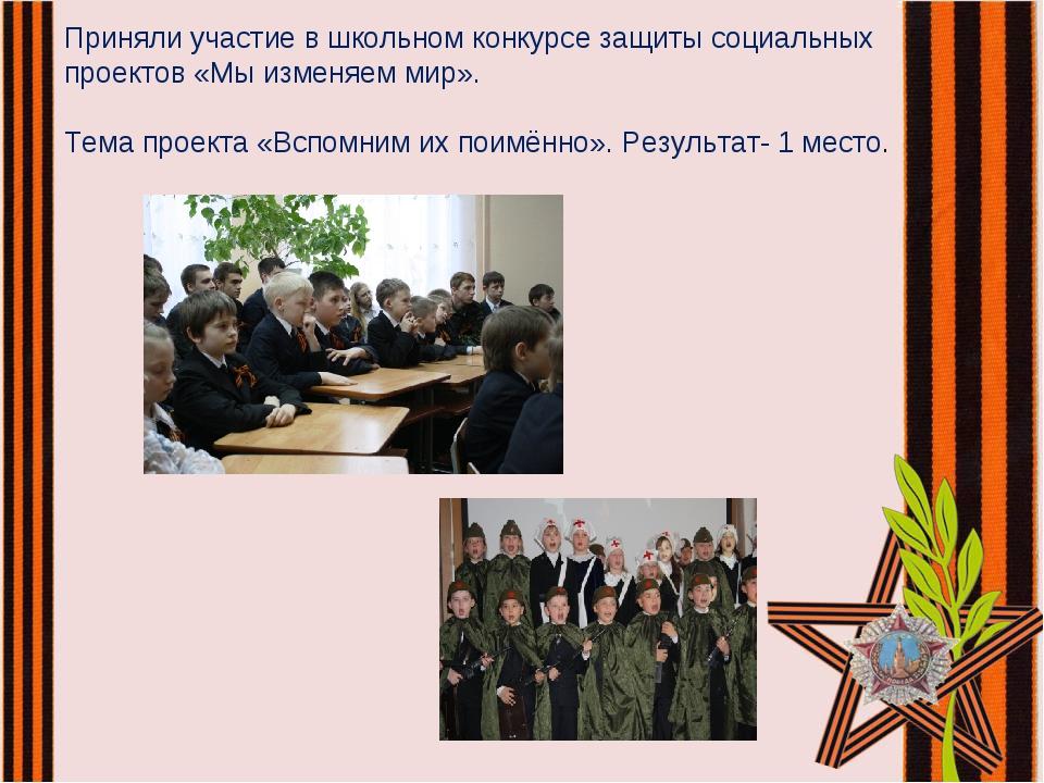 Приняли участие в школьном конкурсе защиты социальных проектов «Мы изменяем м...