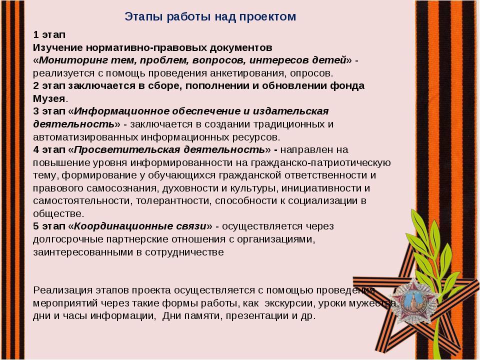 Этапы работы над проектом 1 этап Изучение нормативно-правовых документов «Мон...