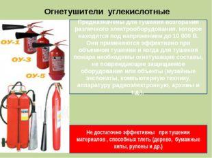 Огнетушители углекислотные Предназначены для тушения возгорания различного эл
