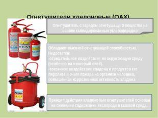 Огнетушители хладоновые (ОАХ) Огнетушитель с зарядом огнетушащего вещества н