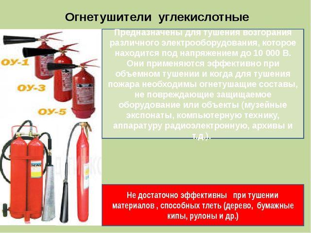 прэзентацыя первые средства пожаротушения