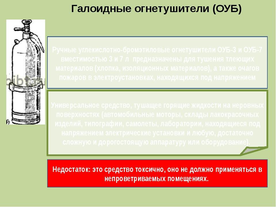 Галоидные огнетушители (ОУБ) Универсальное средство, тушащее горящие жидкости...