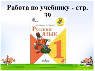 Работа по учебнику - стр. 39