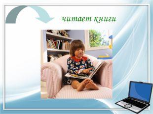 читает книги