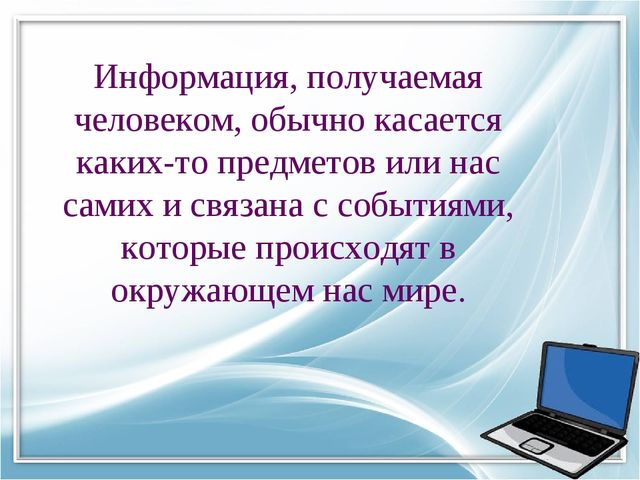 Информация, получаемая человеком, обычно касается каких-то предметов или нас...