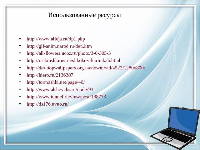 Использованные ресурсы http://www.alfeja.ru/dp1.php http://gif-anim.narod.ru...