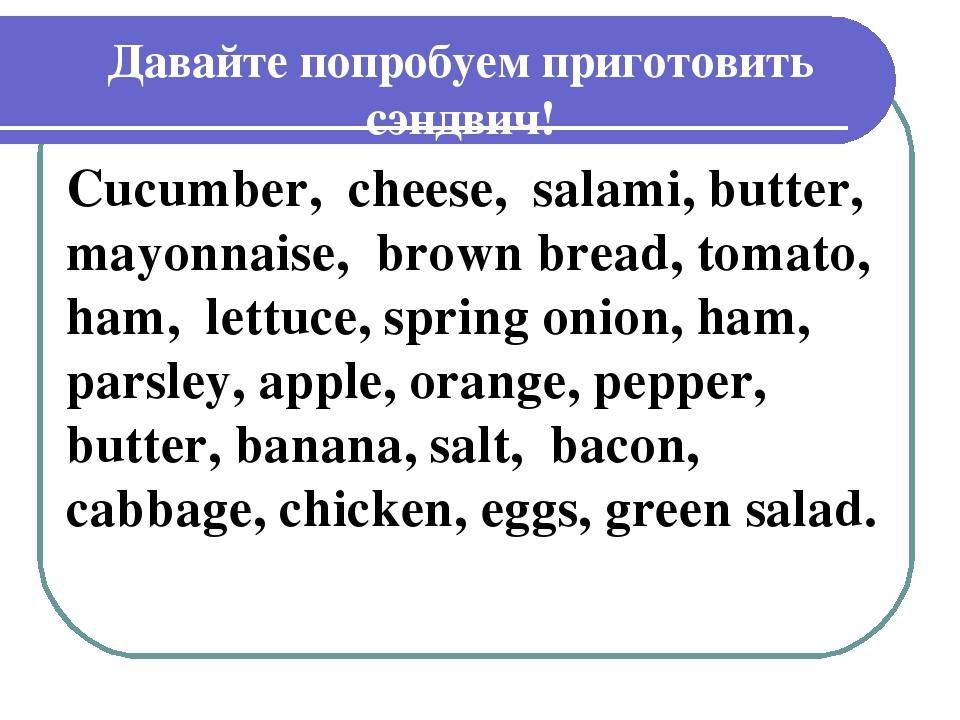 Давайте попробуем приготовить сэндвич! Cucumber, cheese, salami, butter, mayo...