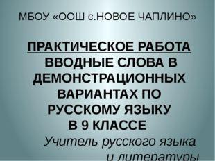 МБОУ «ООШ с.НОВОЕ ЧАПЛИНО» ПРАКТИЧЕСКОЕ РАБОТА ВВОДНЫЕ СЛОВА В ДЕМОНСТРАЦИОНН