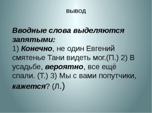 ВЫВОД Вводные слова выделяются запятыми: 1) Конечно, не один Евгений смятенье
