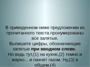В приведенном ниже предложении из прочитанного текста пронумерованы все запя