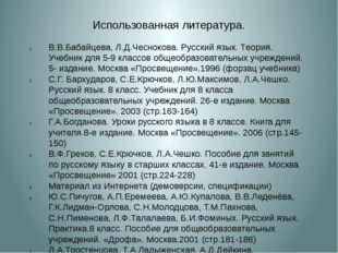 Использованная литература. В.В.Бабайцева, Л.Д.Чеснокова. Русский язык. Теория