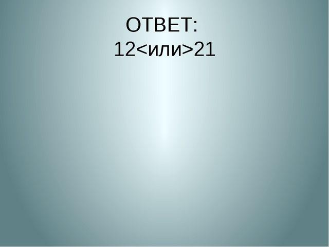 ОТВЕТ: 1221