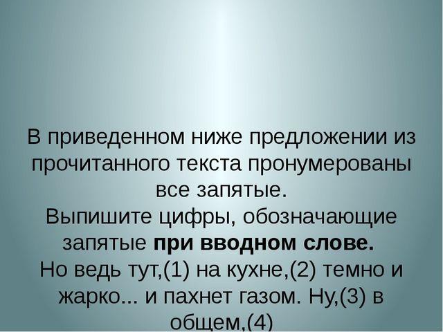 В приведенном ниже предложении из прочитанного текста пронумерованы все запя...